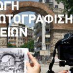 Φωτογραφίζοντας τα μνημεία